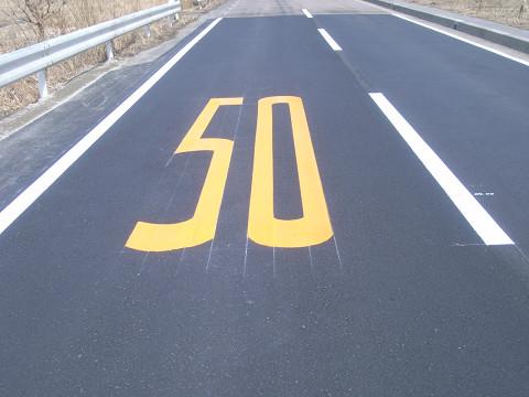 0204速度制限50キロ