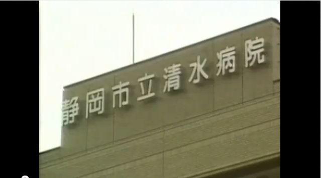 乳癌詐欺 静岡病院