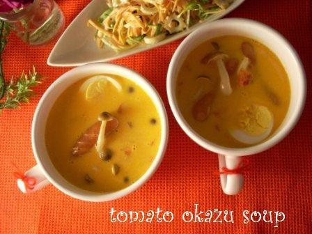 おかずなスープ☆