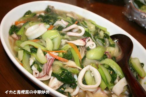 イカと青梗菜の中華炒め