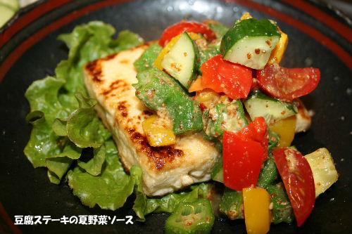 豆腐ステーキ夏野菜ソース