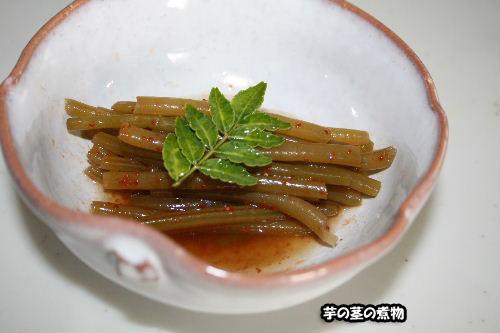 芋の茎の煮物