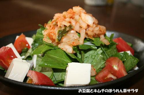 お豆腐とキムチのほうれん草サラダ