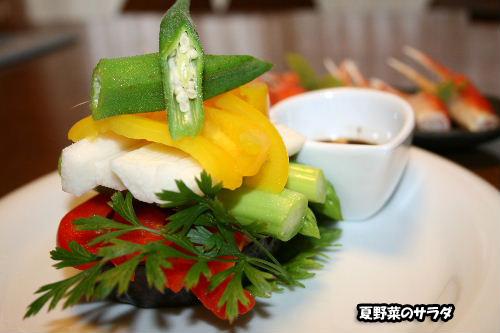 サラダバルサミコ