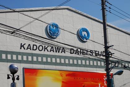 角川大映撮影所