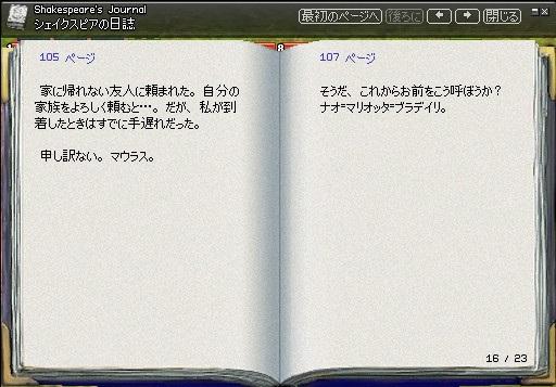 mabinogi_2011_10_10_051.jpg