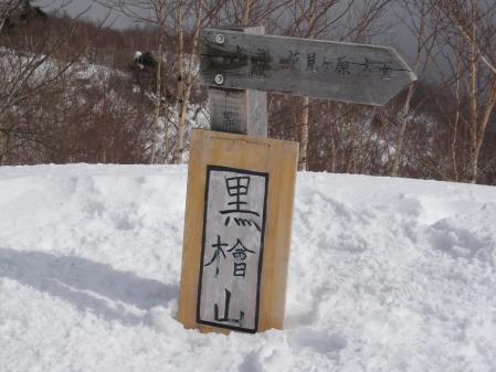 110220黒檜山 (15)60