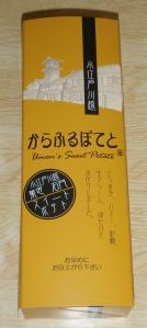 110403お菓子 (4)c