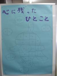 LiSA-hitokoto-4