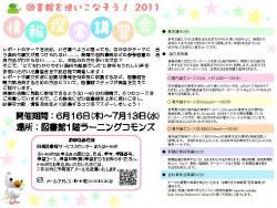 poster201106.jpg