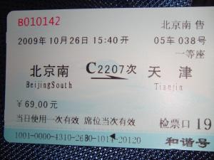 China1009+426_convert_20091031064804.jpg