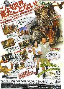 恐竜ランド2