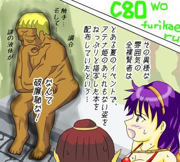 C80レポート1