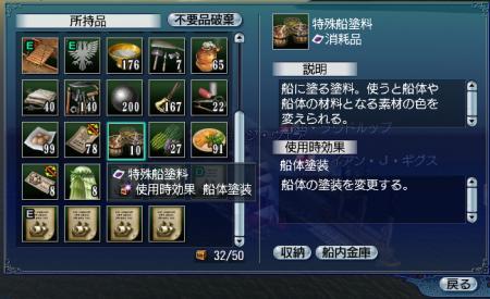 迚ケ谿願飴蝪玲侭・托シ神convert_20120209150828