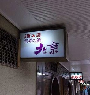 北京 (5)