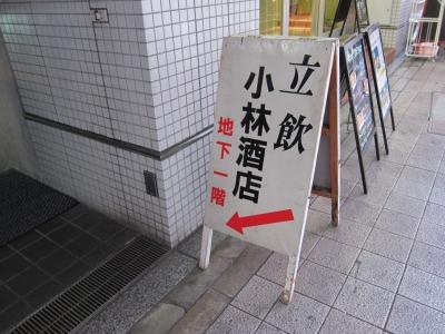 小林酒店 (2)
