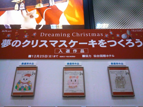 夢のクリスマスケーキをつくろう