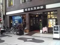 尾道浪漫珈琲