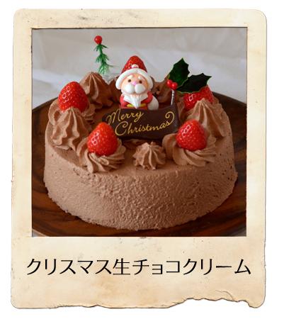 生チョコクリーム