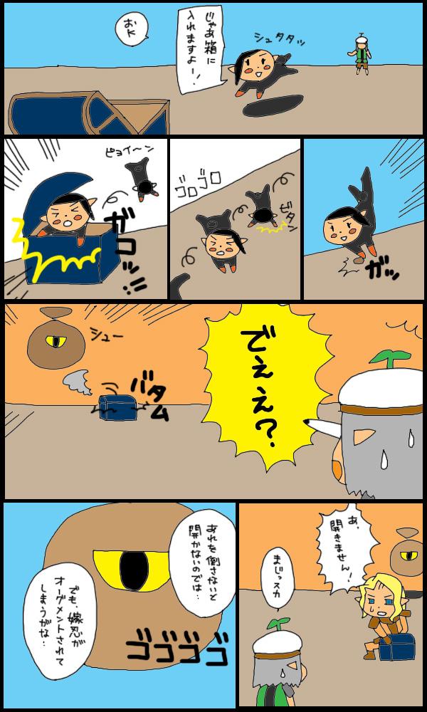 獣漫画346