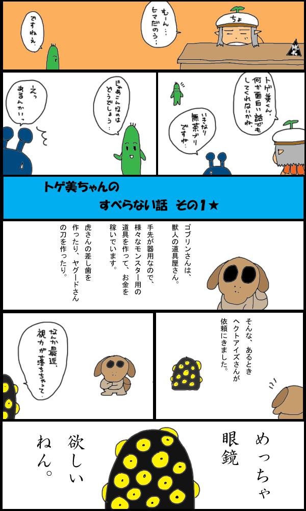 獣漫画349