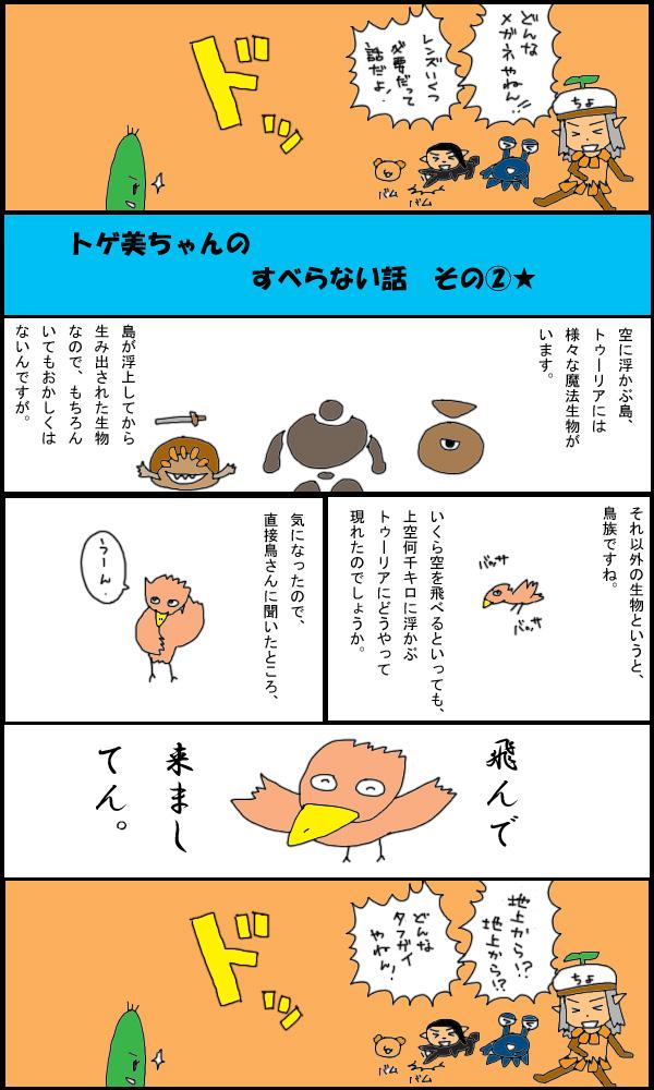 獣漫画350