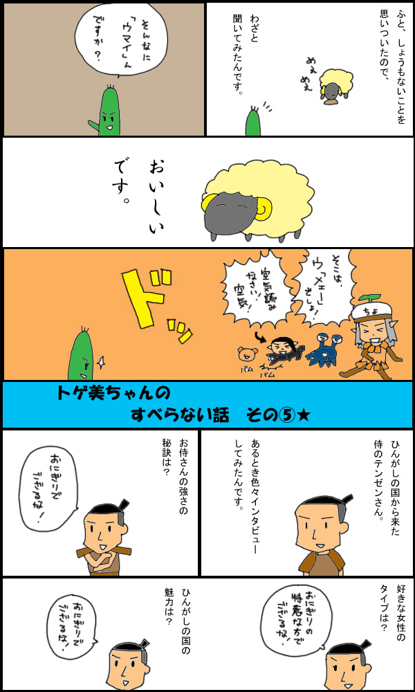 獣漫画352