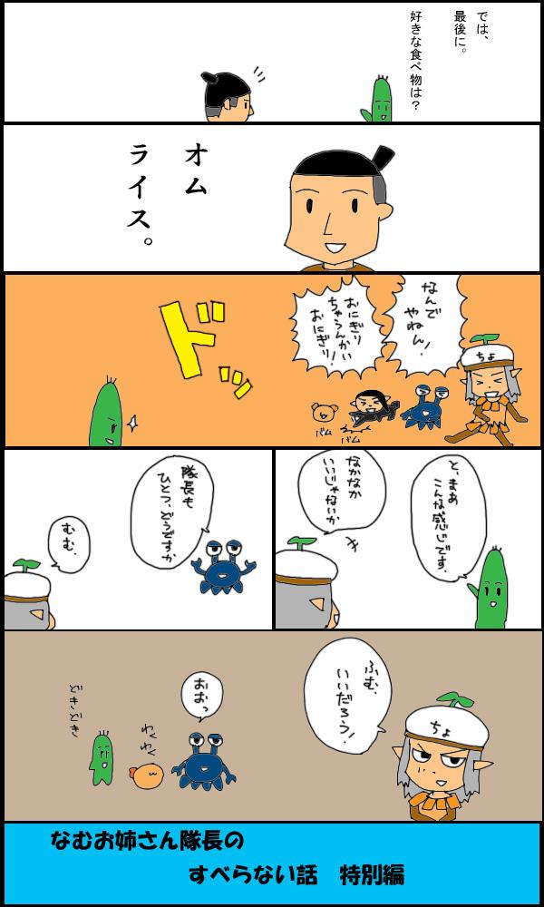 獣漫画353