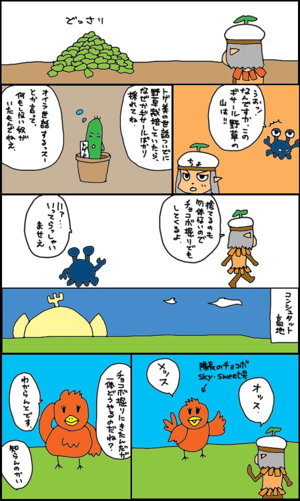 獣漫画360