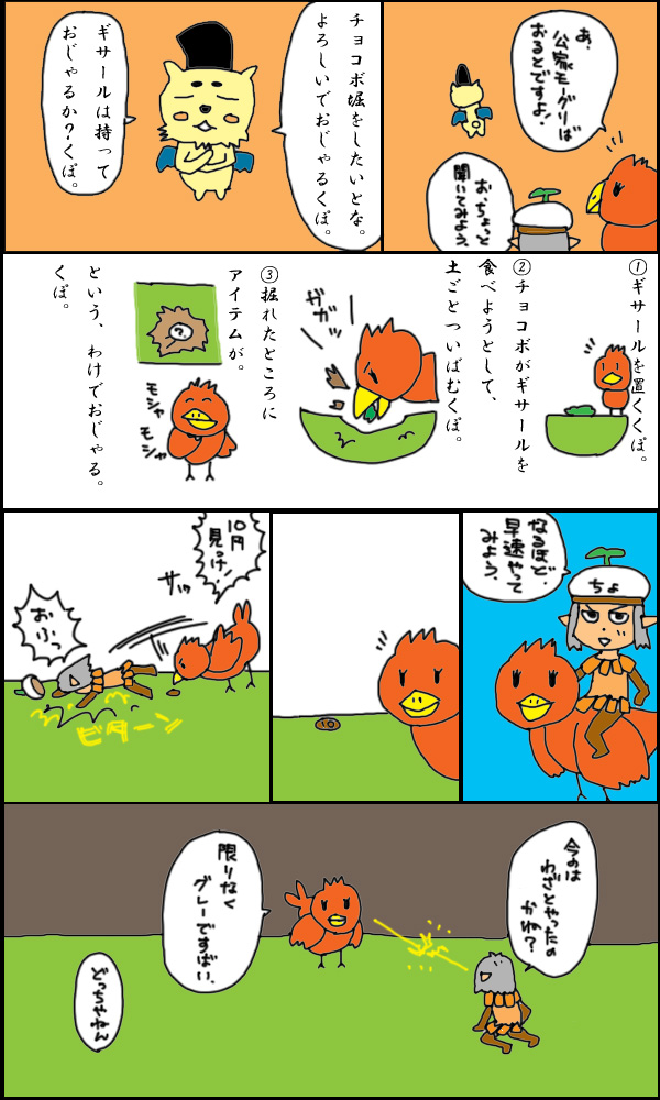 獣漫画361