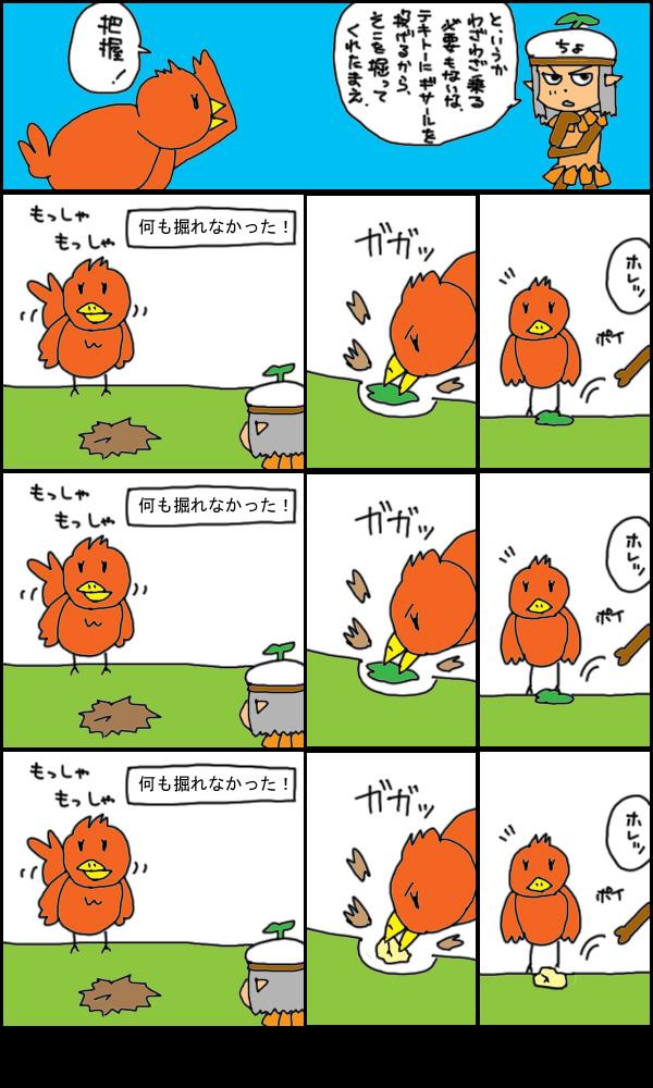 獣漫画362