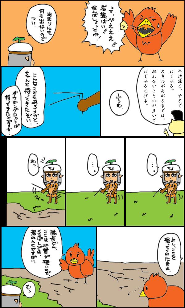 獣漫画363