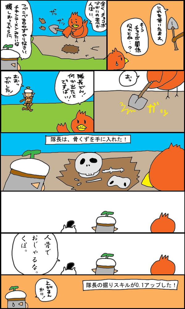 獣漫画364