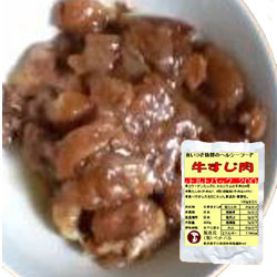 item_beefsuji.jpg