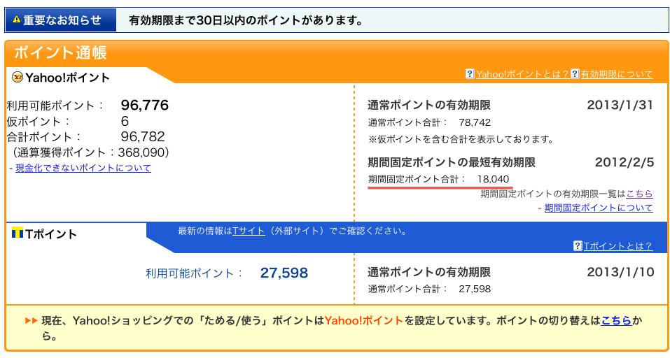 スクリーンショット 2012-01-13 12.34.59