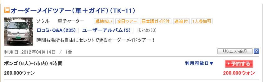スクリーンショット 2012-01-24 19.21.32