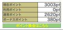 スクリーンショット 2012-02-01 12.10.52