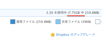 スクリーンショット 2012-02-10 21.32.29