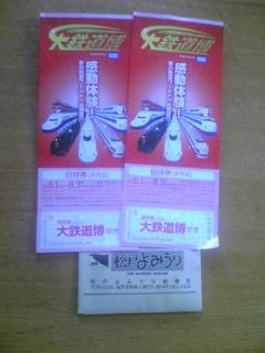 20090804160035