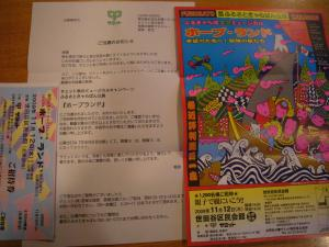P1040944_convert_20091031135821.jpg
