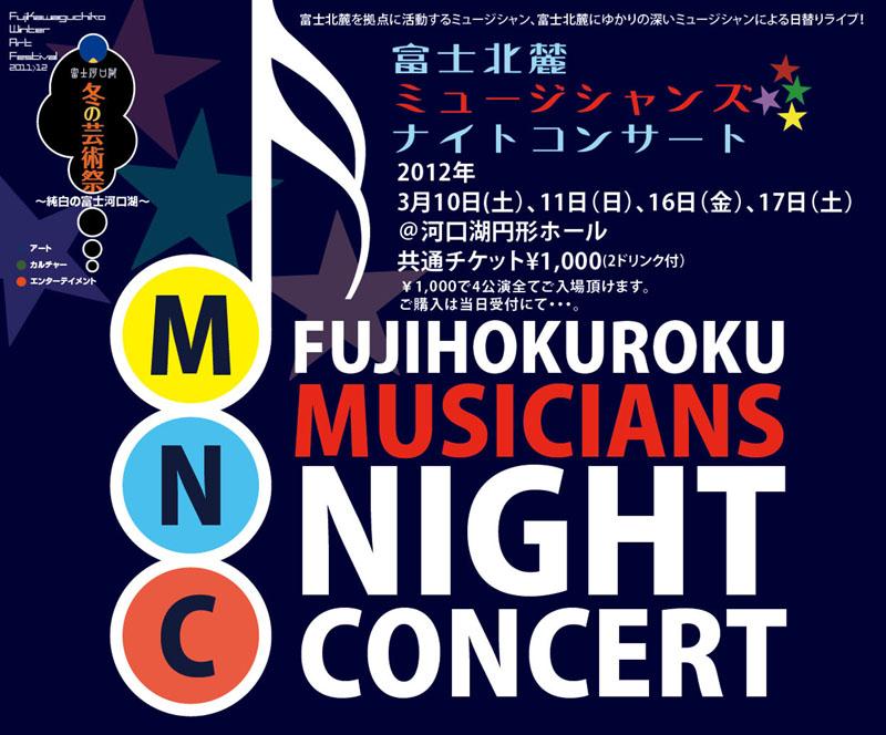 <br />【冬の芸術祭】富士北麓ミュージシャンズ ナイト・コンサート(3月10日、11日、16日、17日)