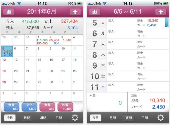 スクリーンショット(2011-09-05 12.31.18)