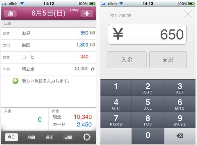 スクリーンショット(2011-09-05 12.31.33)