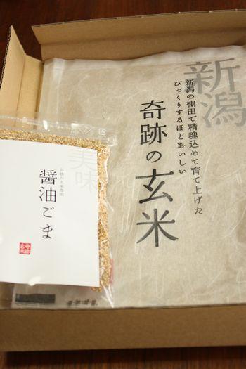 奇跡の玄米口コミ~~超~~おいしい玄米は、500円お試しっ!