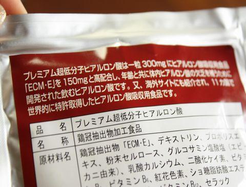 「ECM─E」ヒアルロン酸口コミ~日本で一番売れているサプリ