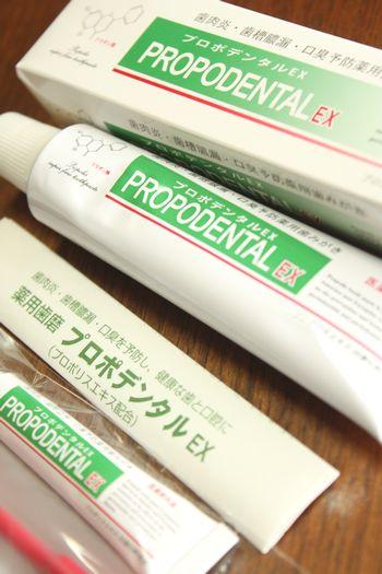 薬用プロポデンタルEX口コミ~口臭・歯周病・歯肉炎・虫歯・歯槽膿漏を撃退っ!