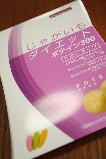 じゃがいもダイエット ポテインonline500円