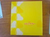 110808_145339_ed.jpg