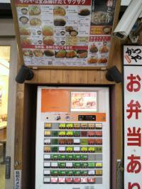かつや 新宿西口店
