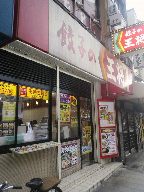 餃子の王将 天王寺店